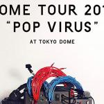 """星野源『DOME TOUR """"POP VIRUS"""" at TOKYO DOME』から先行公開!長岡亮介やハマオカモトも"""