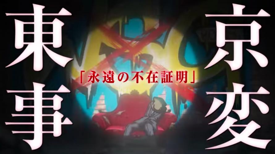 東京事変 映画コナン主題歌『永遠の不在証明』を発表!