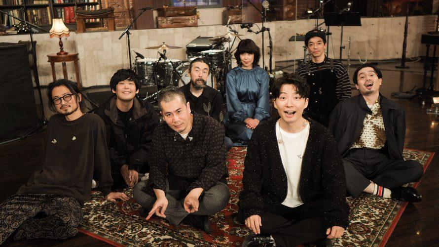 星野源 Mステスーパーライブ2020で『うちで踊ろう』『化物』『恋』を披露!