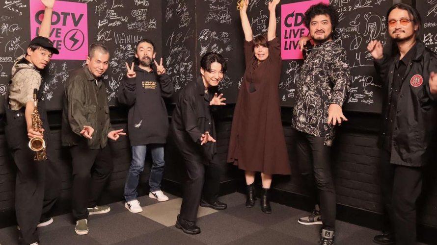 CDTV 星野源が『不思議』を初披露!長岡亮介、三浦淳悟も参加