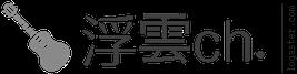 浮雲ch. – 長岡亮介情報