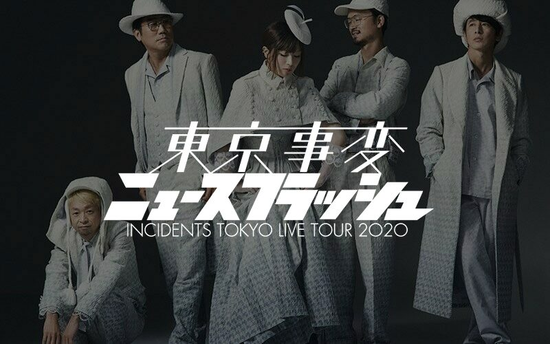 東京事変 福岡サンパレス公演の中止を発表