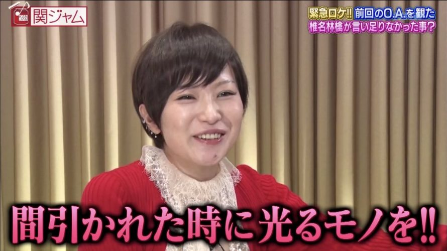 【関ジャム】椎名林檎特集の未公開&補足説明
