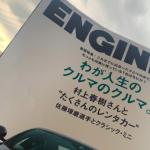 『ENGINE 2020年7・8月号』に長岡亮介が登場!