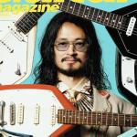 東京事変の浮雲が表紙&特集!ギター・マガジン2021年7月号