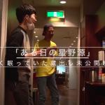 星野源 シングルBOX『GRATITUDE』のトレーラ映像を公開!