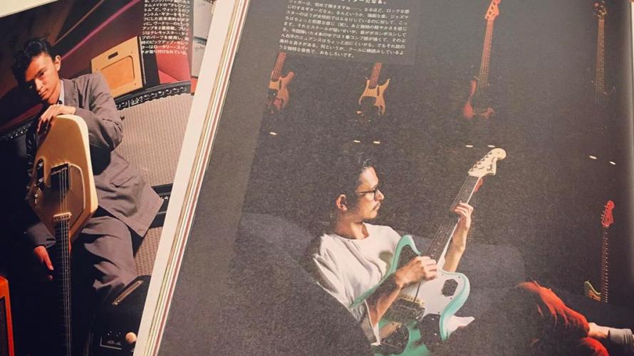 長岡亮介が掲載されている『ギター・マガジン』まとめ(使用機材・インタビュー等)