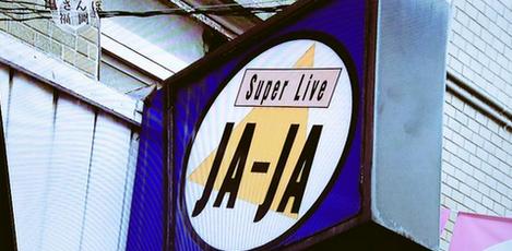 【悲報】椎名林檎を輩出したライブハウス「JA-JA」が、今月で閉店