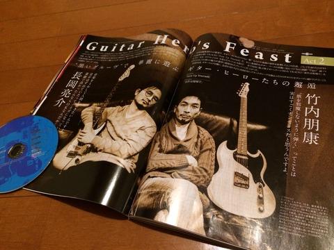 【ギターマガジン】付録CDを超えた仕上がり!長岡亮介と竹内朋康のセッション音源が最高すぎる