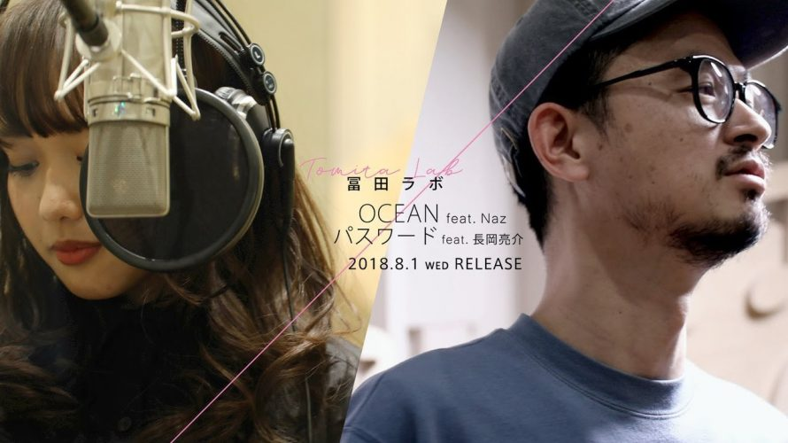 富田ラボ活動15周年を記念して『パスワード feat. 長岡亮介』をリリース!