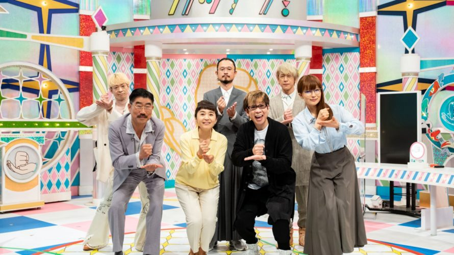 NHK 東京事変スペシャル「人類と快楽」まとめ/ガッテン! ムジカ・ピッコリーノなどとコラボ