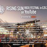 東京事変の過去ライブも配信!RSR20 on YouTube 開催
