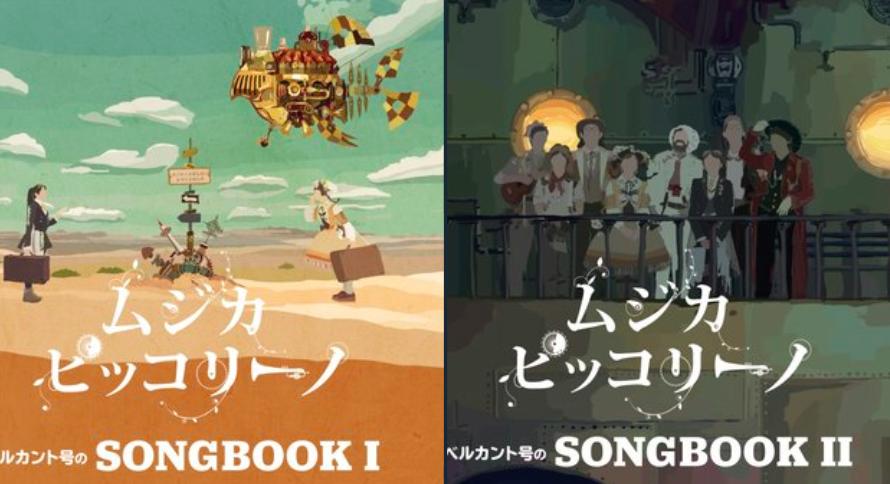 ムジカ・ピッコリーノの音源集『ベルカント号のSONGBOOKⅠ・Ⅱ』発売決定!